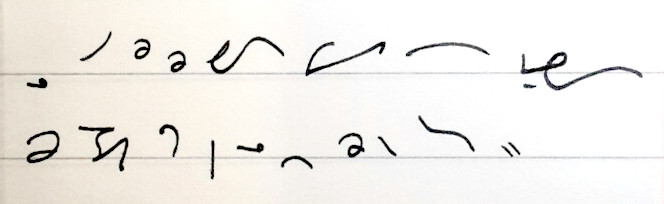 Ich habe seit sehr langer Zeit kein Teeline mehr geschrieben und bin auch nicht sehr gut darin. (Geschrieben in Stiefo Aufbauschrift.)